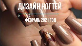Маникюр на февраль 2021 Идеи и мастер класс дизайна ногтей на День Влюбленных