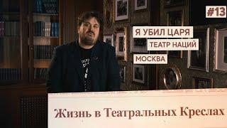 Руднев - Жизнь в Театральных Креслах / Я УБИЛ ЦАРЯ / ТЕАТР НАЦИЙ
