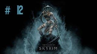 Девичье прохождение игры The Elder Scrolls V: Skyrim. Часть 12.