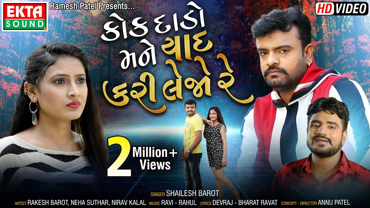 Kok Dado Mane Yaad Kari Lejo Re || Shailesh Barot || Rakesh Barot || HD Video || Ekta Sound