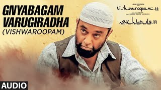 Gnyabagam Varugiradha Full Audio Song Vishwaroopam 2 Tamil Songs | Kamal Haasan | Ghibran