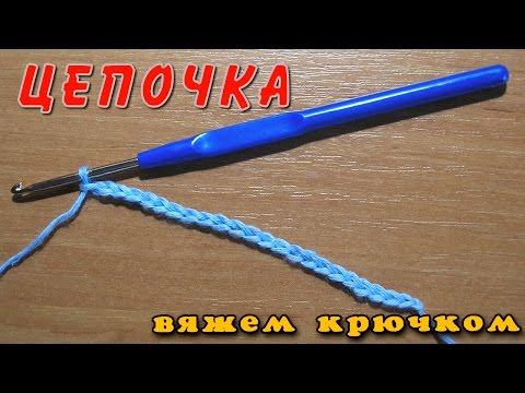 Крючком вязание цепочка