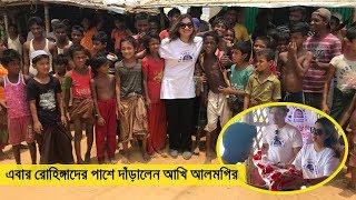 এবার রোহিঙ্গা ক্যাম্পে গেলেন কণ্ঠশিল্পী আখি আলমগির | Akhi Alamgir In Rohinga Camp | Bangla News