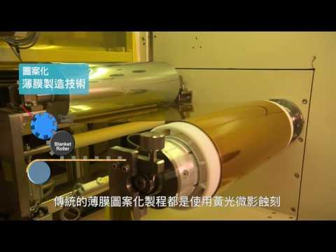 先進薄膜設計製造技術平台
