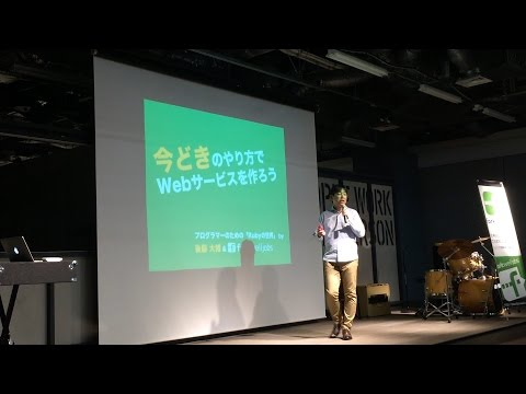 今どきのやり方でWebサービスを作ろう @idesaku