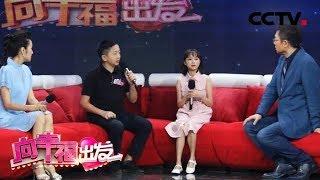 《向幸福出发》 20190813| CCTV综艺