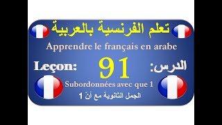 تعلم الفرنسية بالعربية الدرس :91/Apprendre le français en arabe