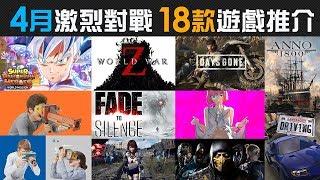 4月激烈對戰 18款遊戲推介 (EDF Iron Rain, Labo VR, World War Z, Days Gone, Final Fantasy, Mortal Kombat 11 ) thumbnail