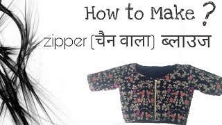 Boat Neck Princess Cut Blouse | Zipper blouse | Cutting and Stitching in Hindi-Step By Step