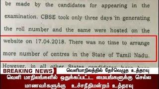 SC refuses to allocate Examination centre for NEET in Tamilnadu | #NEET