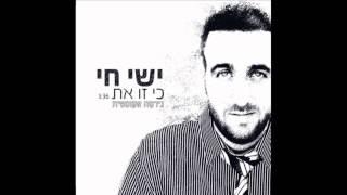 Best Hits Of Israeli Hebrew Music Ishay Hai - Ki Zo At (Acoustic Version)