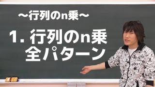 (旧課程)行列のn乗1:行列のn乗全パターン《大学受験数学》