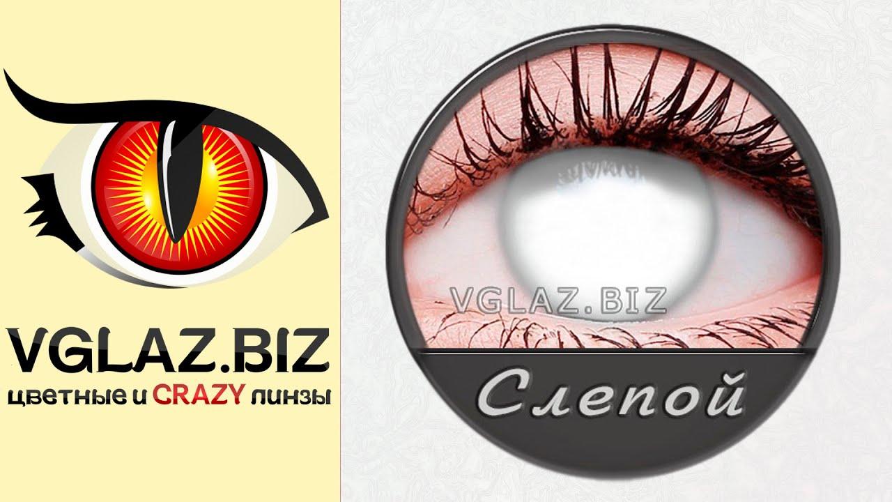 У нас вы можете заказать контактные линзы и модные очки с диоптриями – женские, мужские или детские; прогрессивные, для коррекции миопии,