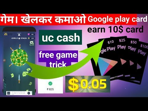 गेम खेलकर कमाओ Google Play Gift Card New Game Trick