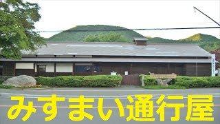 札幌に現存する唯一の「みすまい通行屋」を訪ねました ♪