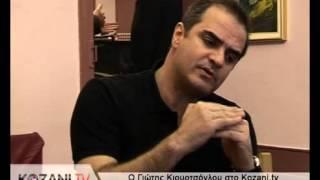 Ο Γιώτης Κιουρτσόγλου στο www.kozani.tv