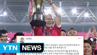 문재인 대통령이 베트남 '박항서호'에 전한 축하 메시지 / YTN