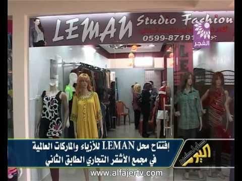1518af679 افتتاح محل LEMAN للازياء والماركات العالمية في مجمع الأشقر التجاري الطابق  الثاني | FunnyDog.TV