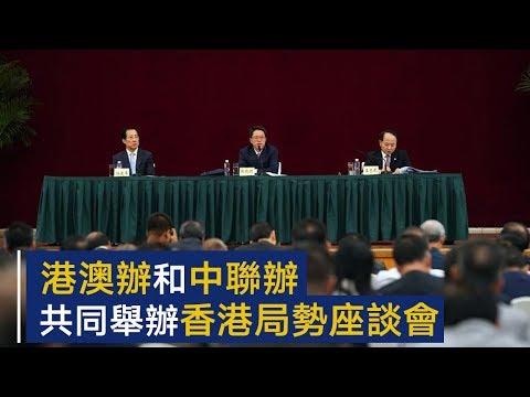 国务院港澳办和中央政府驻港联络办共同举办香港局势座谈会   CCTV