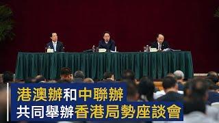 国务院港澳办和中央政府驻港联络办共同举办香港局势座谈会 | CCTV