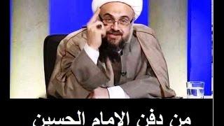 الشيخ ياسر عودة - من دفن جسد الإمام الحسين (ع)، بحث تاريخي قليلا ما نسمعه