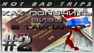 02 - Как сделать визу в Таиланд? - How to make a visa in Thailand?