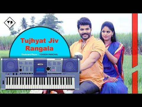 Tujhyat Jiv Rangala Title Song On Piano   Keyboard Tutorial