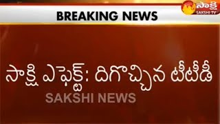 Sakshi Effect-TTD Responds on Employees Protest issue