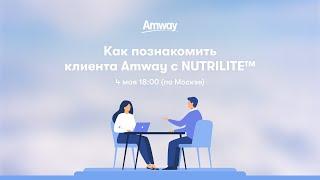 Как познакомить клиента Amway с NUTRILITE™
