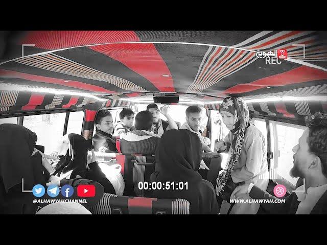 باص الشعب2 | الحلقة 2 | إهانة المرأة العاملة في اليمن | قناة الهوية