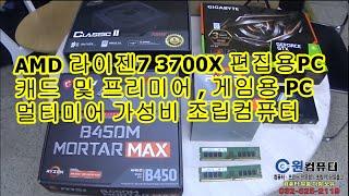 AMD 라이젠 3700X  조합  편집용,게임용,주식용…