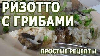 Рецепты блюд. Ризотто с грибами простой рецепт