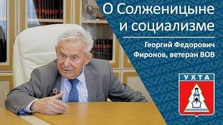 О Солженицыне и социализме _ Георгий Федорович Фиронов