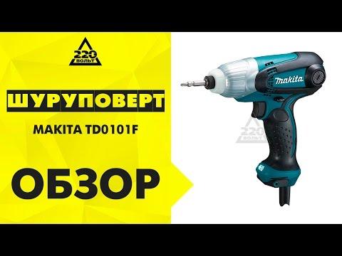 Видео обзор: Гайковерт MAKITA TD 0101 F