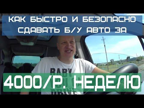 Как быстро и безопасно сдать б/у авто и получать по 4 000 р/ неделю?