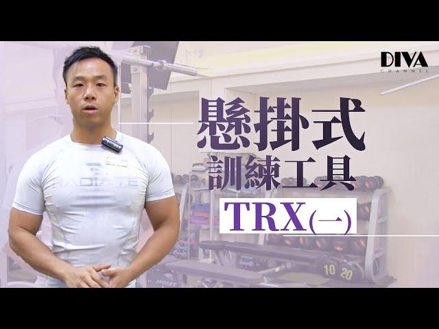 懸掛式訓練工具-TRX(一)
