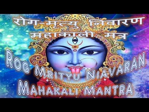 MRITYU NIVARAN MAHAKALI MANTRA - NARAYAN DUTT SHRIMALI