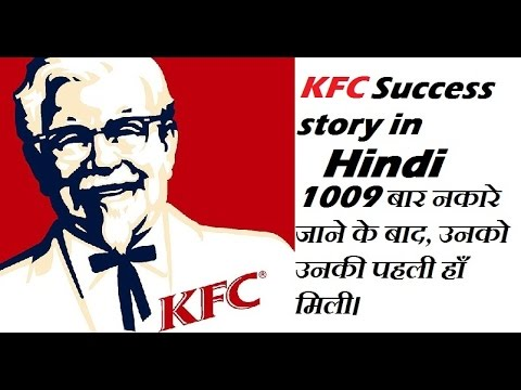 KFC Success Story in Hindi | Animation Biography