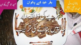 Mutton Chops Champ Recipe Pakistani In Urdu چانپ Bakre Ki Chaap Banane Ka Tarika Lamb Chops Recipe