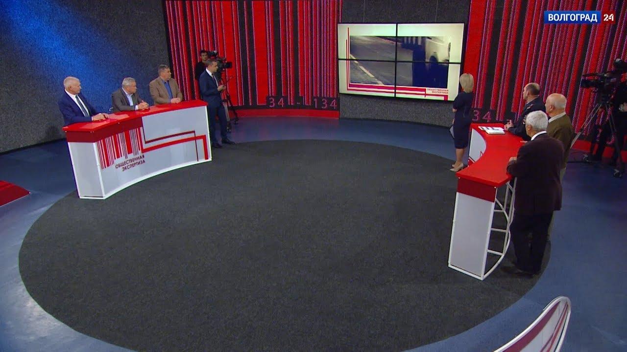 Общественная экспертиза. Волгоградские дороги. 12.11.19