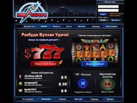 Бесплатные онлайн игры Вулкан игровые автоматы