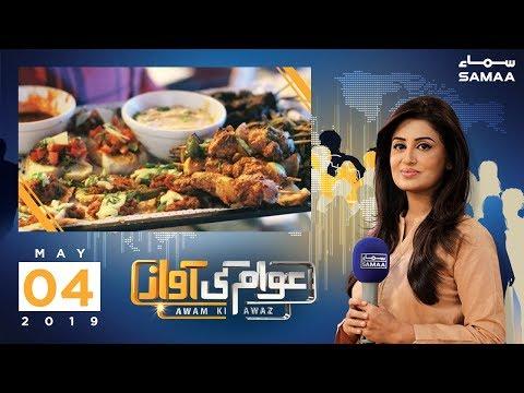 Kia Lahori Is khanay ke shoqeen hain?   Awam Ki Awaz   SAMAA TV   04 May 2019