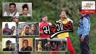 Bhadragol || Episode-229 || November-08-2019 || By Media Hub Official Channel