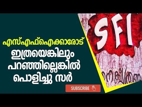 എസ് എഫ് ഐക്കാരോട് ഇത്രയെങ്കിലും പറഞ്ഞില്ലെങ്കിൽ|SFI| Dr N Gopalakrishnan