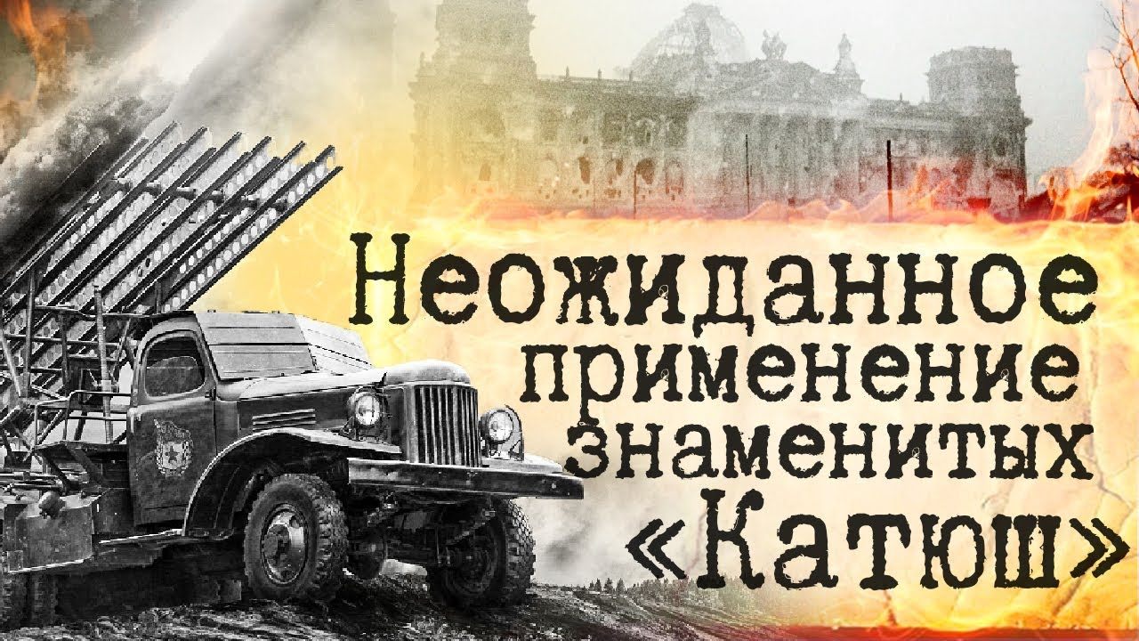 """Обстановка заставила принять отчаянное решение! """"Катюша"""" против танков. Вторая мировая"""