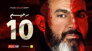 مسلسل رحيم الحلقة 10.. اختطاف زوجة شقيق ياسر جلال