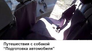 Чехол (гамак)  автомобильный для перевозки собак Trixie 1324 - отзыв
