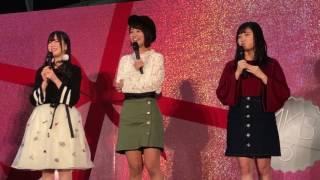 2017年2月4日 気まぐれオンステージ大会 A#05 太田奈緒 永野芹佳 谷口もか.
