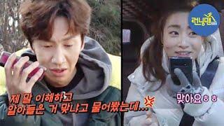 이광수, '예능 신생아' 강소라 순진무구 매력에 어질 《Running Man》런닝맨 EP484