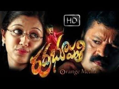 Rudra Bhupathi Telugu Full Length Movie || Suresh Gopi, Gopika
